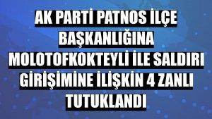 AK Parti Patnos İlçe Başkanlığına molotofkokteyli ile saldırı girişimine ilişkin 4 zanlı tutuklandı